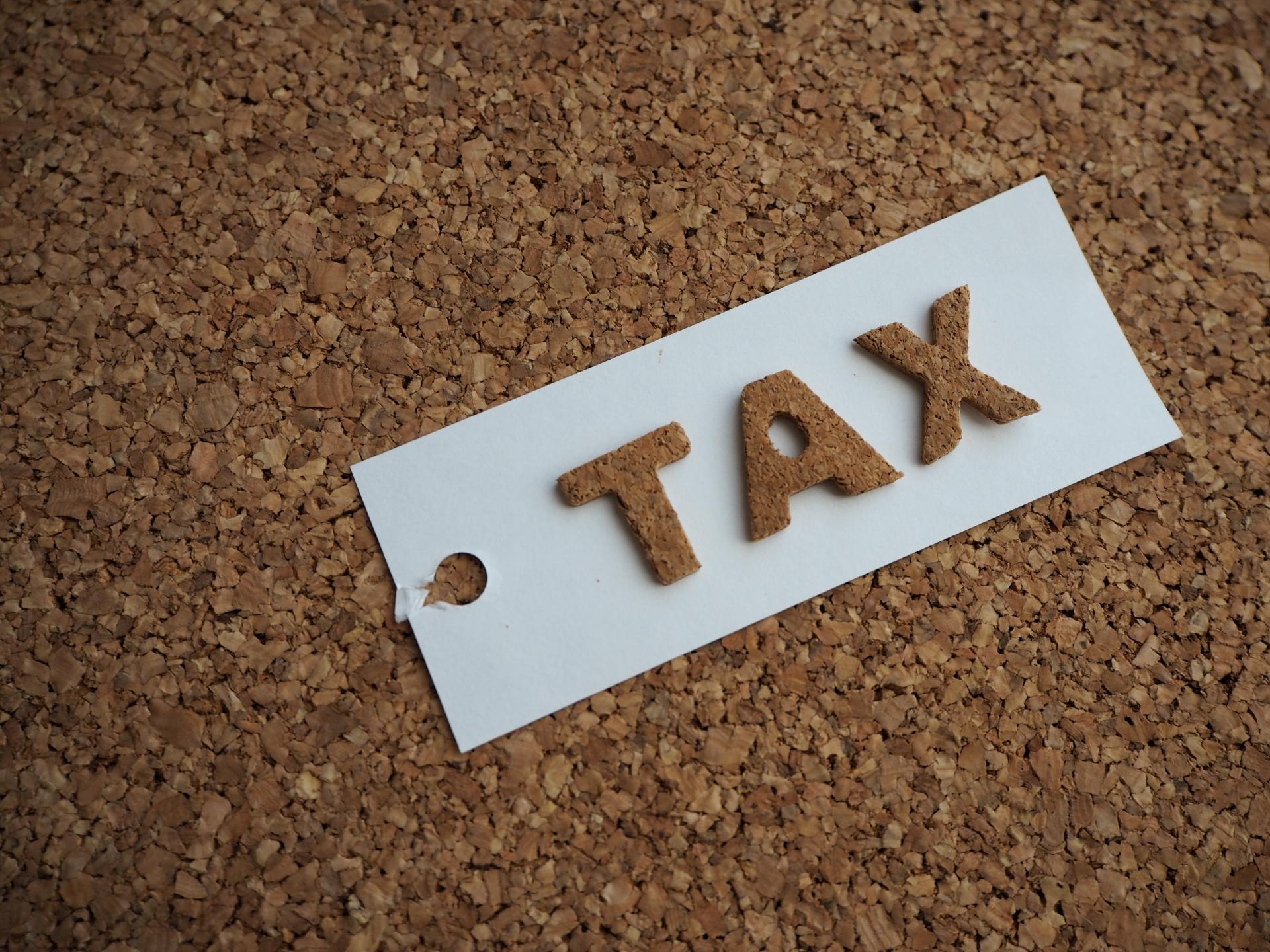 税金のお話