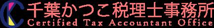 千葉かつこ税理士事務所